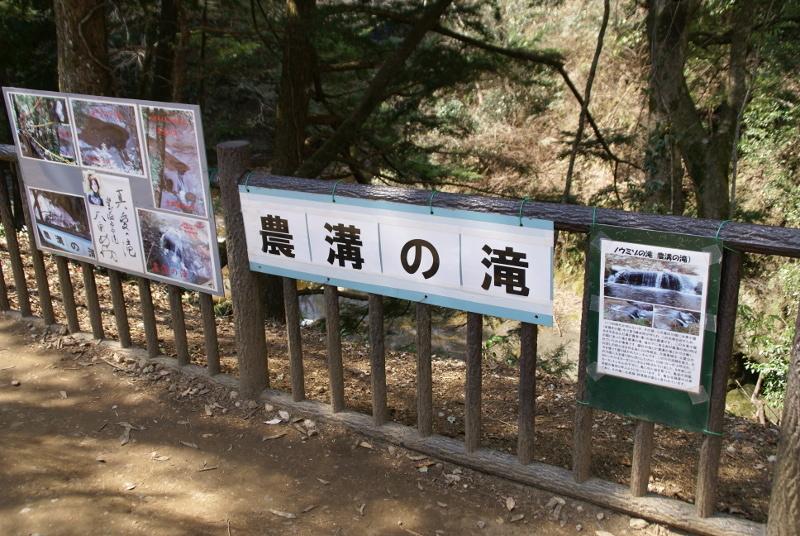濃溝の滝案内板
