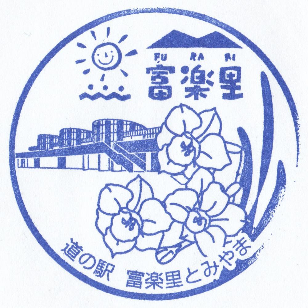 furaritomiyama_stamp1.jpg