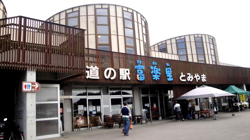 furaritomiyama1.jpg