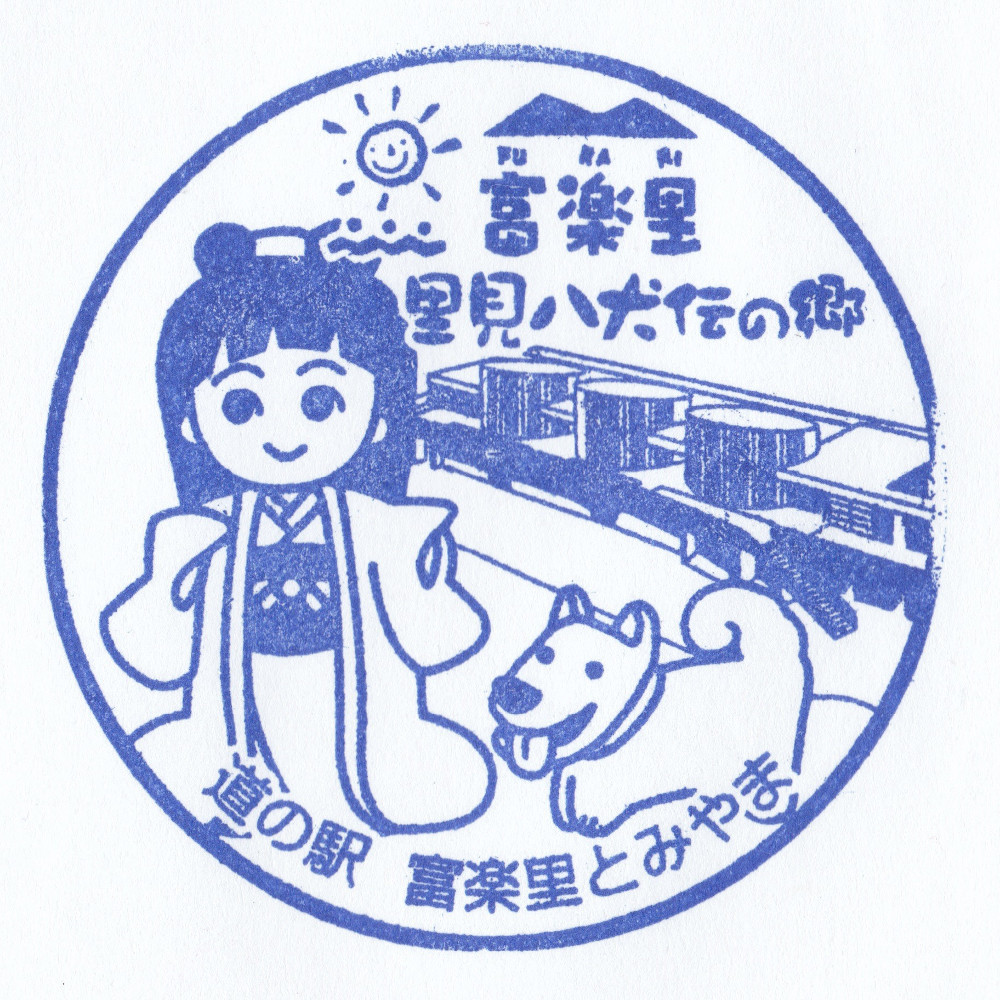 furaritomiyama_stamp2.jpg