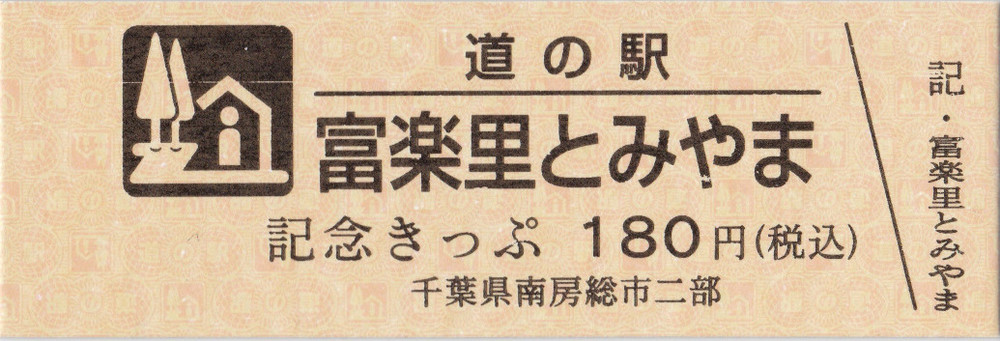 furaritomiyama_ticket1.jpg