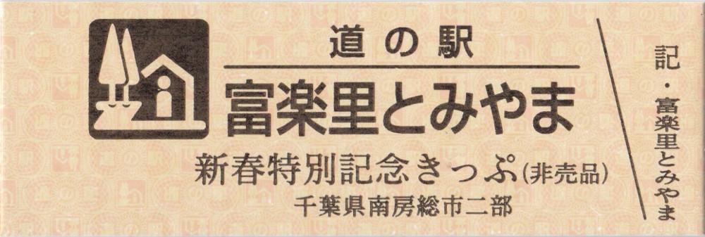 furaritomiyama_ticket4.jpg
