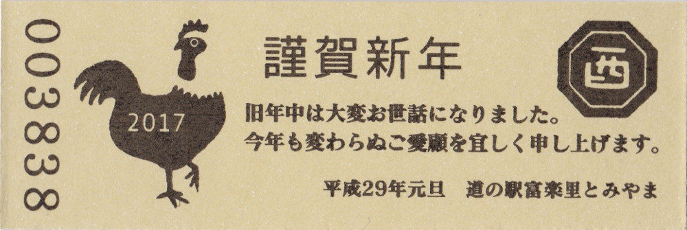 furaritomiyama_ticket5.jpg