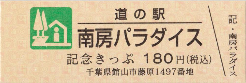 nanboparadise_ticket1.jpg